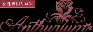 東京 麻布十番・表参道の美容整体・マッサージ・痩身・ボディメイクサロン「アンスリウム」のWebサイトです。【麻布十番店】東京メトロ南北線、都営大江戸線「麻布十番」駅徒歩3分。平日夜22時まで営業、土日も営業!お問い合わせは→03-3505-3823【表参道店】東京メトロ銀座線、半蔵門線、千代田線「表参道」駅徒歩3分。平日夜22時まで営業、土日も営業!お問い合わせは→03-6459-2738