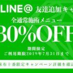 【麻布十番店限定】 LINE@お友達登録で、全メニュー30%off!