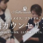 無料カウンセリングのご案内【目黒店限定】