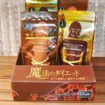 チョコレートサプリ≪魔法のダイエット≫ 取扱開始しました!