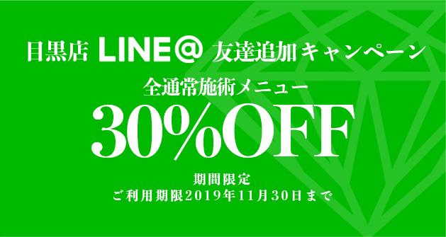 【目黒店限定】 LINE@お友達登録で全メニュー30%off!