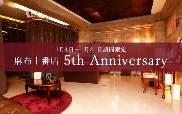 ≪麻布十番店≫5周年記念キャンペーン!