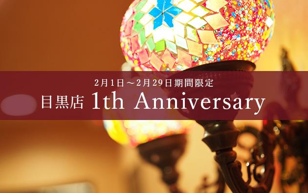 【目黒店】☆1周年記念キャンペーン☆