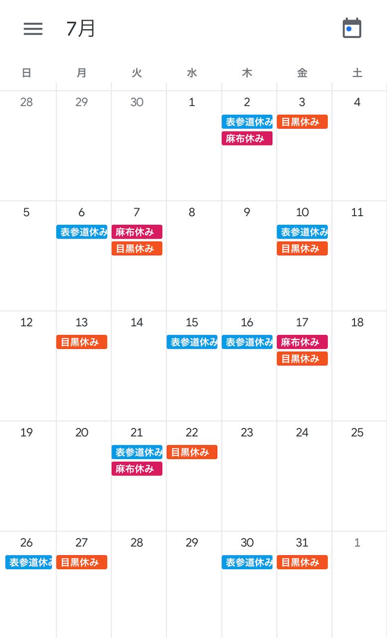 アンスリウム各店舗7月定休日のお知らせ