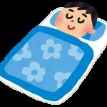 質の良い睡眠とれてますか?