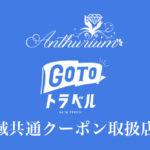 GoTo★地域共通クーポン★表参道で使えるお店