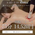 「ハイパー筋膜リリース」新メニュー導入記念キャンペーン!
