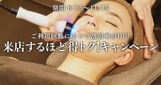 8/16~11/15まで!!来店するほど得トク!キャンペーンはじまります☆